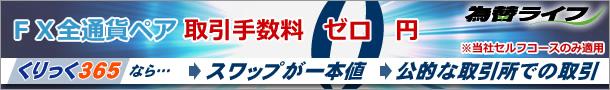 セルフコース手数料0円